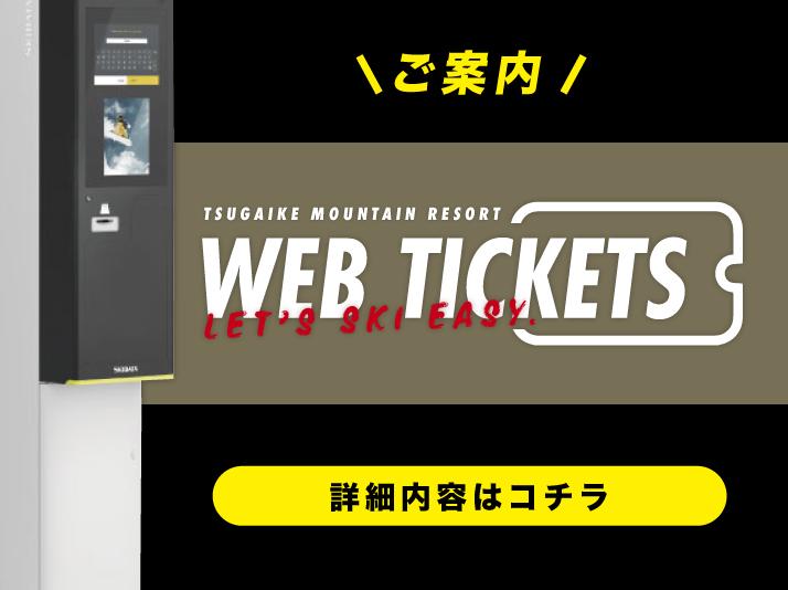 栂池ウェブチケット WEB TICKETS オンラインストア