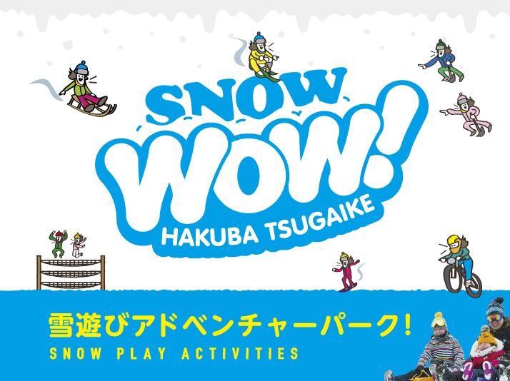 SNOW WOW 栂池 HAKUBA TSUGAIKE アドベンチャー パーク