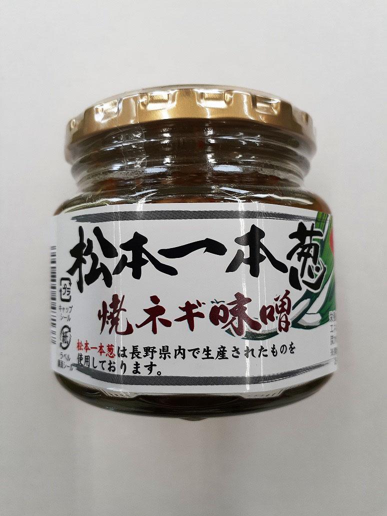松本一本葱 焼きネギ味噌の画像