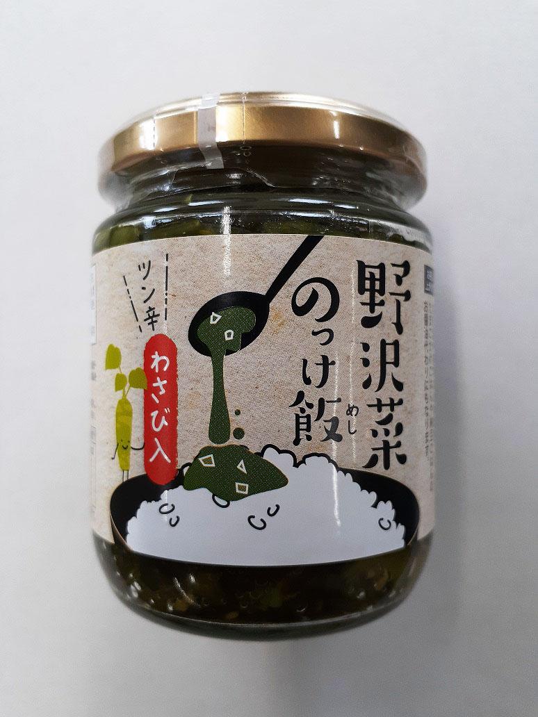 野沢菜のっけ飯の画像